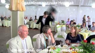 Ведущий на свадьбу киев недорого НИКОЛАЙ
