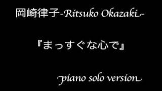 岡崎律子「まっすぐな心で」 をピアノソロで。