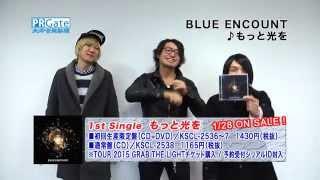 メンバー4人中3人が熊本県出身の男性4人組バンド「BLUE ENCO...