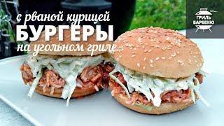 Бургеры с рваной курицей на гриле (рецепт для угольного гриля)