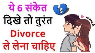 ये 6 संकेत दिखे तो तुरंत divorce ले लेना चाहिए !  Warning signs of divorce   Talaq kab dena chahiye?