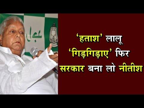 Lalu का नया फॉर्मूला न Nitish बने न Tejaswi Deputy CM, नया नेता चुनों !!