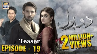 Do Bol Episode 19 | Teaser | - ARY Digital Drama