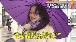 """東京・南青山で""""買い物難民""""の危機 ピーコックストア青山店が閉店"""
