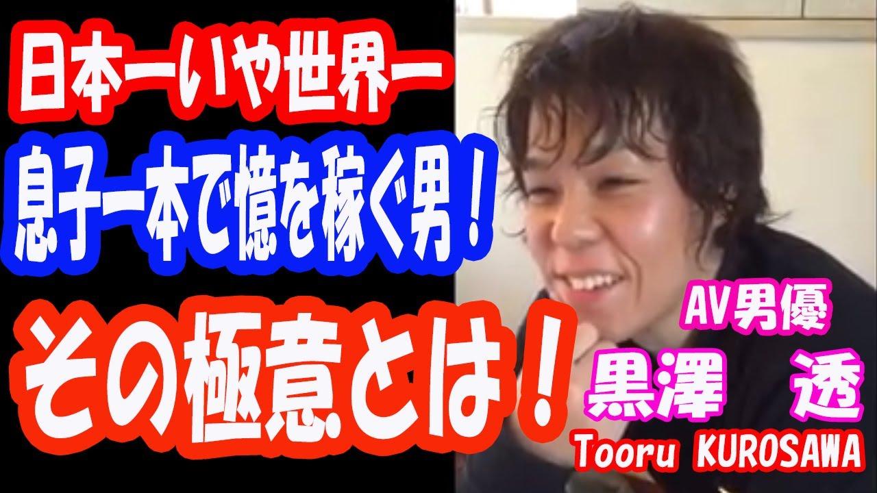 【売れっ子】チンポ1本で成り上がれるAV男優黒澤に直撃インタビュー