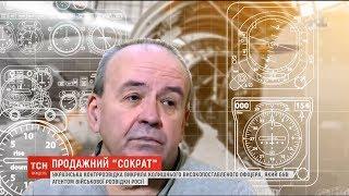 ГРУ ГШ Росії намагається витягнути з української в'язниці свого агента