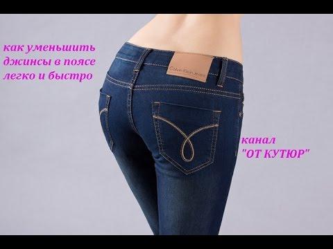 0 - Як звузити штани до низу в домашніх умовах 🥝 як зменшити штани на кілька розмірів