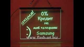 Светодиодные вывески Flash-Art для рисования маркером(www.flash-art.biz Пишете маркером -- светится неоном! Оригинальная рекламная вывеска - отличный шанс привлечь внима..., 2012-12-06T11:02:11.000Z)