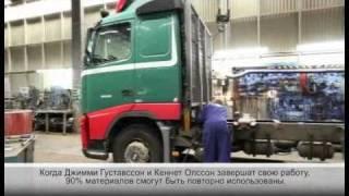 Volvo Trucks: переработка старых грузовиков(Сходящий с конвейера грузовик может и не быть полностью новым. На треть своей массы он состоит из повторно..., 2011-03-14T09:00:09.000Z)