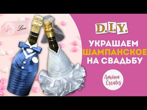 Свадебный декор, украшения на свадьбу#как сделать свадебное шампанское своими руками. Мастер класс!