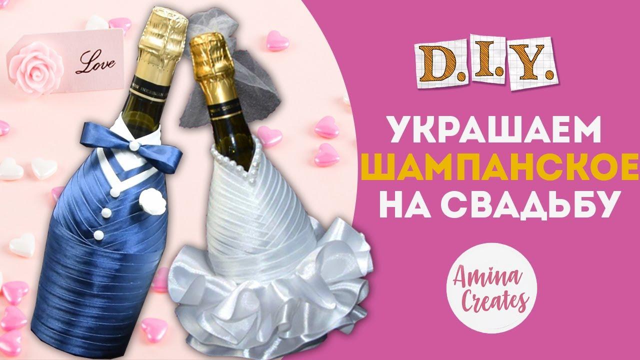 Украшение на шампанское для свадьбы своими руками фото