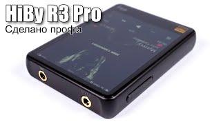 Обзор плеера HiBy R3 Pro