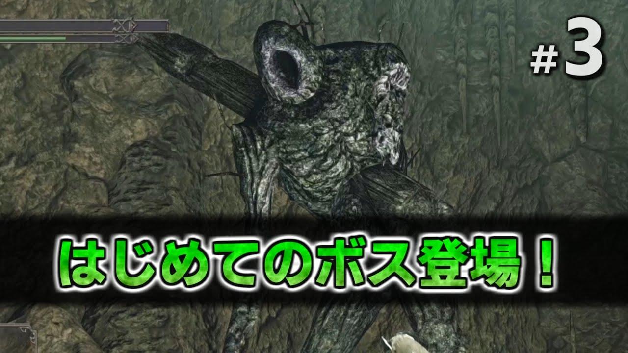 【初見実況】ダークソウル2はじめてのボス戦! #3
