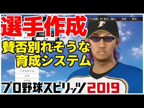 作成 2019 プロ スピリッツ 野球 選手