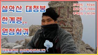 나홀로 등산 강원도 설악산 서북능선 대청봉 한계령코스(…