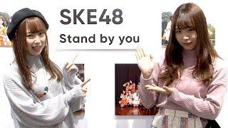 出席者:SKE48(高柳明音、松村香織) 2019年1月7日;東京・原宿 2分59秒 【時事通信社】
