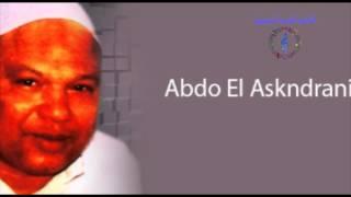 عبده الأسكندرانى - سلالم السجن