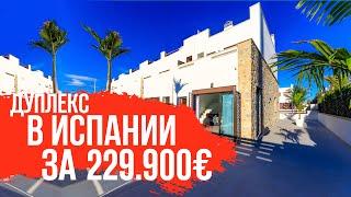 Купить дом в Испании недорого/Недвижимость в Испании/Покупка дома в Испании/Вилла в Испании/Испания.