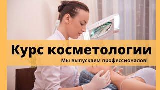 Интервью Федотовой Верой из Калининграда, студенткой Ньюмен-центра на курсах косметологии