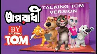 Oporadhi-অপরাধী    Cartoon Version   Bangla New Song Oporadhi    Talking Tom
