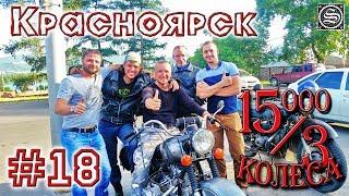 15000 на 3 колеса. День 24. Иркутск - Слюдянка - Байкальск - Бабушкин - Улан-Удэ.