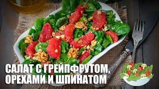 Салат с грейпфрутом, орехами и шпинатом — видео рецепт