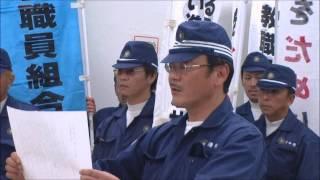 仙台の全教の大会に警視庁の天敵武闘派右翼襲来
