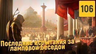 Assassins Creed Origins - Часть 106 Супер финал