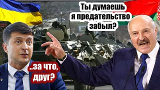 Киеву ПРИЛЕТЕЛА ОТВЕТКА! Беларусь стягивает бронетехнику на границу с Украиной..