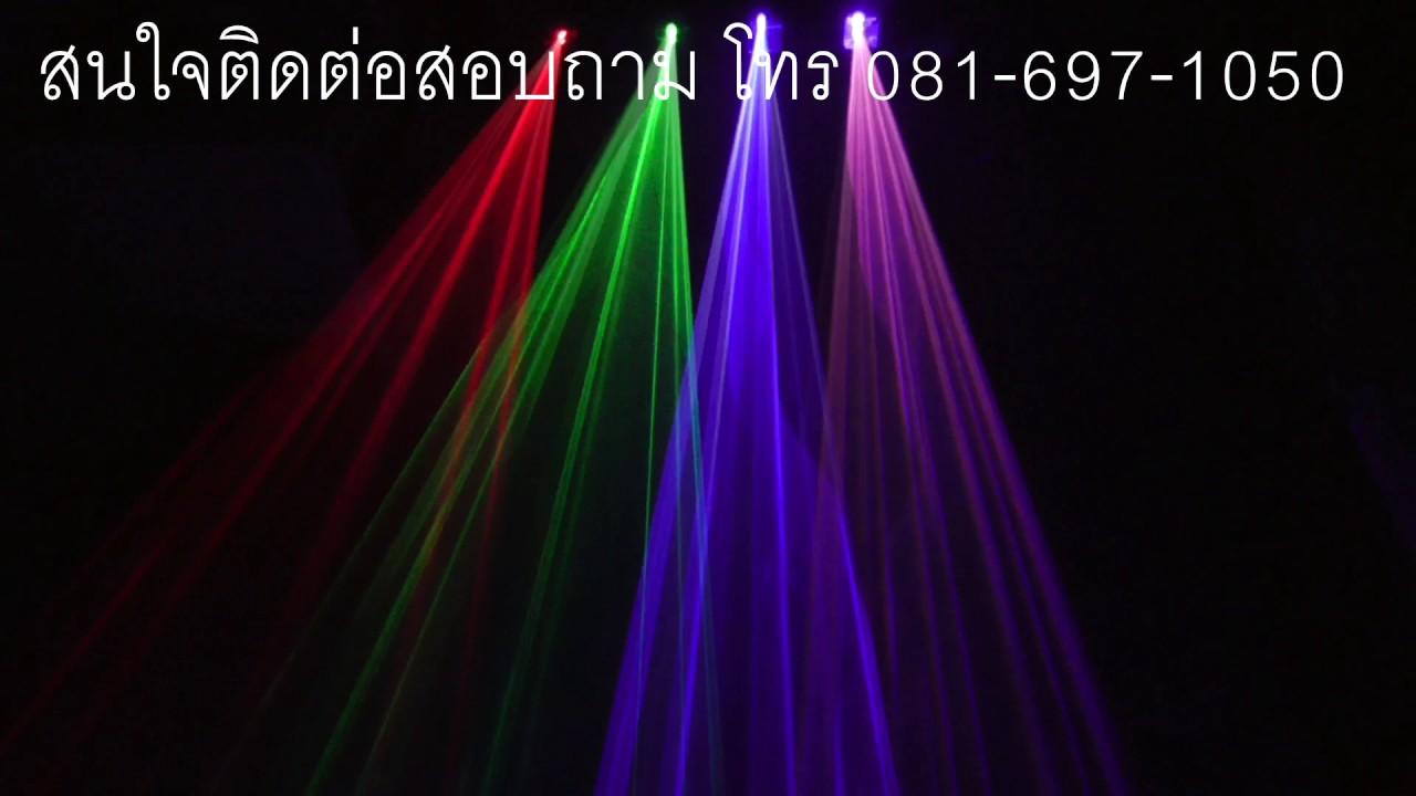 ไฟเธคเลเซอร์ 4 หัว 4 สี รุ่น B102 RGB