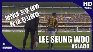 [ 이승우 볼터치 ] 드디어 프로 데뷔전 치르다! vs 라치오 (Lee seung-woo vs lazio)