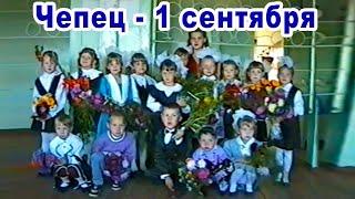 1 Сентября в школе п.Чепец. 1996г.(, 2014-01-06T18:02:24.000Z)