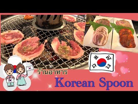 ร้านอาหารเกาหลี เครื่องเคียงเติมไม่อั้น | Korean Spoon | @ CDC
