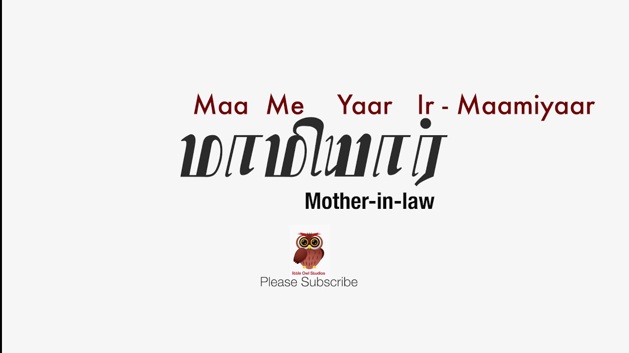 How To Say Mother In Law In Tamil Learn Tamil Tamil Pronounciation Youtube
