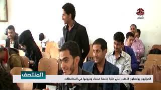 الحوثيون يواصلون الاعتداء على طلبة جامعة صنعاء وفروعها في المحافظات  | تقرير يمن شباب