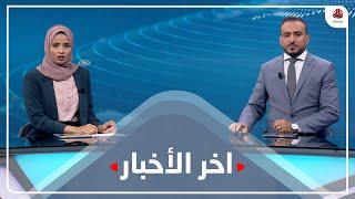 اخر الاخبار | 17 - 09 - 2021 | تقديم صفاء عبدالعزيز و عمار الروحاني | يمن شباب
