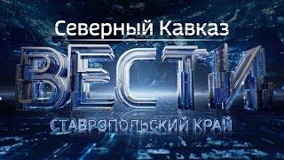 Фото Вести. Северный Кавказ 7.12.2018