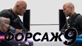 Форсаж 9 [Обзор] / [Трейлер 2 на русском]