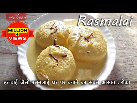 हलवाई जैसी रसमलाई बनाने का सबसे आसान तरीका | Rasmalai | Roshmalai Halwai Hindi | Rasmalai Recipe