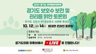 2021 경기도 정책토론대축제 - 경기도 보호수 보전 및 관리를 위한 비대면 온라인 토론회 (10월 12일 (화) 14시)