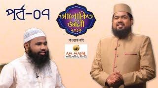 - Alokito Geani 2019 Episode-07 Saiful Islam Abdullah Faruk