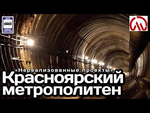 "🇷🇺Красноярский метрополитен. «Нереализованные проекты»  Metro in Krasnoyarsk.""Unrealised projects"""