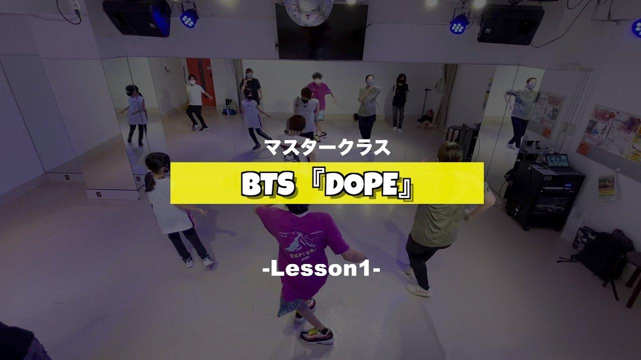 BTS「DOPE」マスタークラス1週目の様子