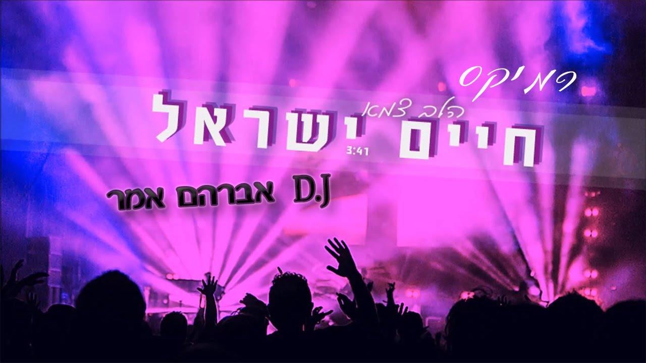 הלב צמא - חיים ישראל | רמיקס דאנס | DJ אברהם אמר