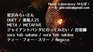 毎月第2・第4水曜日、GHKYouTubeチャンネルから放送! 「Music Laboratory Mらぼ!」 この番組はGHK北海学園大学放送研究会と音楽創作サークルclub-DTMが ...