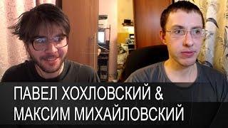 Павел Хохловский & Максим Михайловский (часть 2)