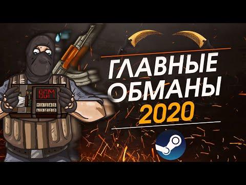 ГЛАВНЫЕ ОБМАНЫ 2020 ГОДА ИЛИ КАК НЕ СТАТЬ ЖЕРТВОЙ МОШЕННИКОВ В 2020 ГОДУ! - STEAM/CSGO/СКИНЫ!