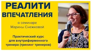 Практический курс для внутрифирменного тренера, Отзыв Васильева Ивана, Бизнес-школа SRC