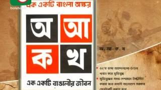 MuktiJuddher Poster  মুক্তিযুদ্ধের পোস্টার O A Ka KHa