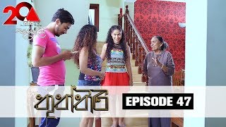 Thuththiri | Episode 47 | Sirasa TV 16th August 2018 [HD] Thumbnail